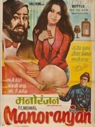 Manoranjan 1974 Hindi Movie NF WebRip 400mb 480p 1.4GB 720p 4GB 7GB 1080p