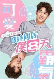 限时同居候八天 (2020) poster