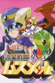 Ryuusei Sentai Musumet Dublado