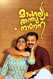 Mangalyam Thanthunanena (2018) Malayalam Full Movie Watch Online Free