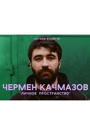 Chermen Kachmazov: Personal Space (2021) torrent