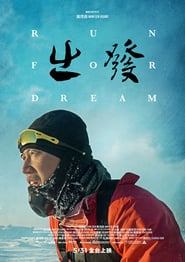 Run for dream (2019) poster