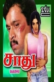 Sadhu 1994