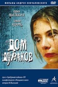 Домът на глупците (2002)