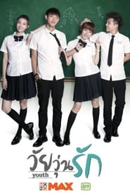Youth ตอนที่ 1-24 พากย์ไทย [จบ] | วัยวุ่นรัก HD 1080p