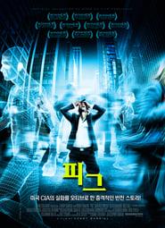 مشاهدة فيلم Pig 2011 مترجم أون لاين بجودة عالية