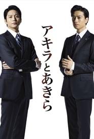 Akira to Akira ตอนที่ 1-9 ซับไทย [จบ] HD