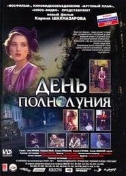 Poster del film Den polnoluniya