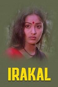 ഇരകള് 1985