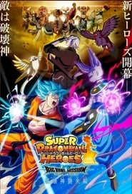 Dragon Ball Heroes Temporada 3