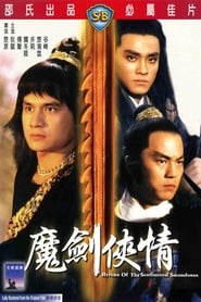 Return of the Sentimental Swordsman (1981)