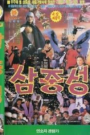 삼중성 1991