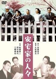 安宅家の人々 1952