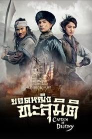 Captain of Destiny ตอนที่ 1-32 พากย์ไทย [จบ] | ยอดหญิงทะลุมิติ | HD 1080p