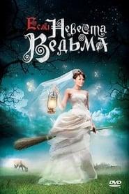 Если невеста ведьма 2002