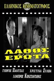 Λάθος στον έρωτα (1961)