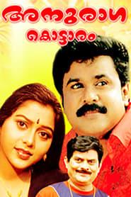Anuragakottaram (1998)