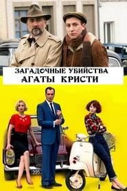 Загадъчни убийства по Агата Кристи (2009)