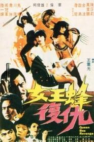 Nu wang feng fu qiao 1981