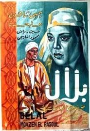 Bilal: The Prophet's Muezzin