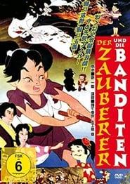 Der Zauberer und die Banditen 1959