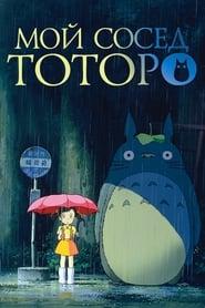 Смотреть Мой сосед Тоторо