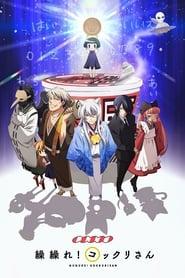 Poster Gugure! Kokkuri-san 2014