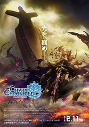 Image Chain Chronicle ~Haecceitas no Hikari~ Film 3
