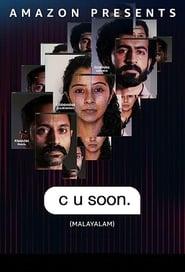 C U Soon. (2020)
