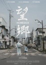 Homesick 2019