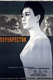 Перекресток 1963
