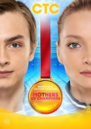 Mothers of Champions 2019