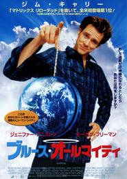 ブルース・オールマイティ 2003