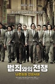Gangster Sem Nome Torrent (2012)