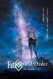 Fate/Grand Order -終局特異点 冠位時間神殿ソロモン- (2021)
