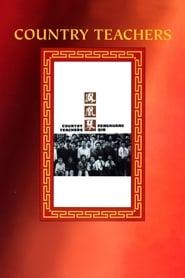 凤凰琴 (1994)
