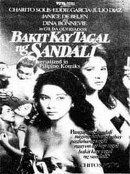 Watch Bakit Kay Tagal ng Sandali? (1990)