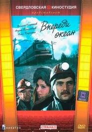 Впереди океан 1983