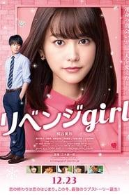 Watch Full Movie Revenge Girl Online Free