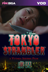 Tokyo Strangler (2006)