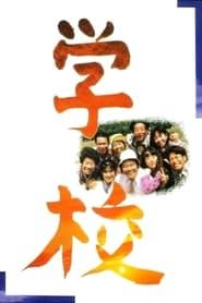 学校 movie