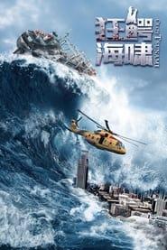 Crazy Tsunami 2021