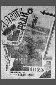 Даёшь радио! 1925