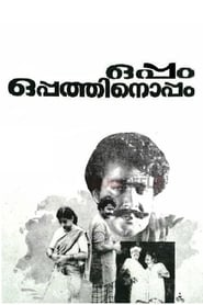 Oppam Oppathinoppam 1986