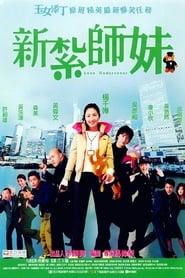 Love Undercover (2002)