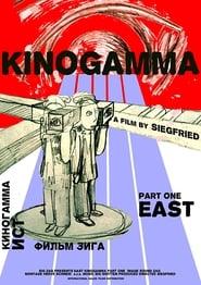 Kinogamma Part One: East movie