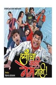 Hyancha Kahi Nem Nahi movie
