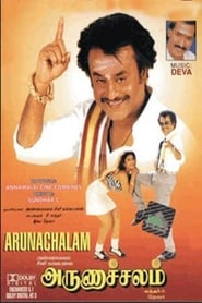 Arunachalam (Tamil)