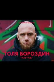 Anatoly Borozdin: Random (2021)