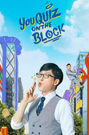 You Quiz On The Block (2018)